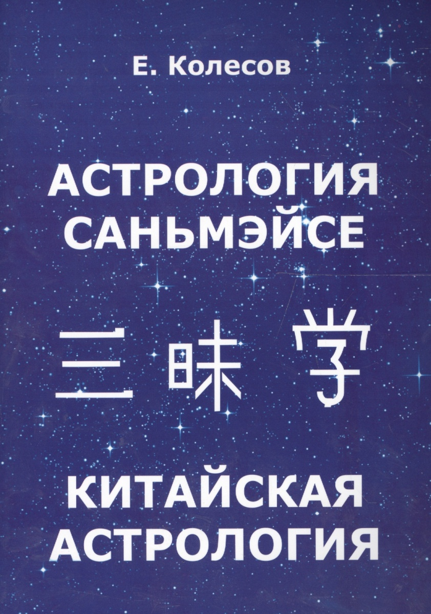 Колесов Е. Астрология Саньмэйсе. Китайская астрология астрология