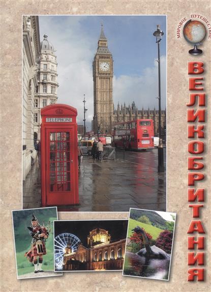 Соломко Н. Великобритания
