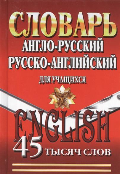 Словарь англо-русский, русско-английский для учащихся. 45 000 слов