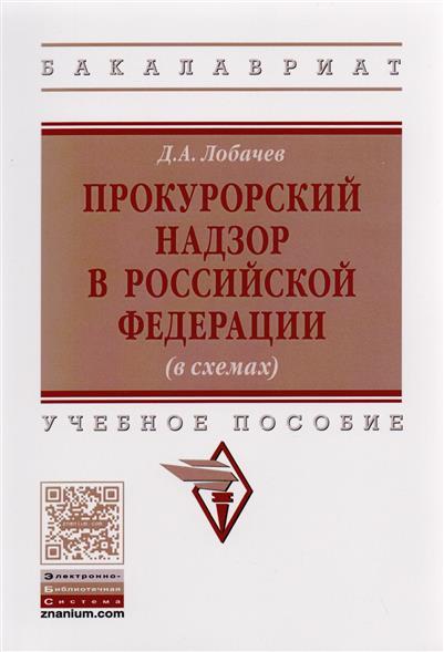 Прокурорский надзор в Российской Федерации (в схемах). Учебное пособие