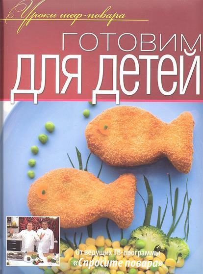 Ивенская О. Готовим для детей. Оригинальные рецепты от профессионалов недорого
