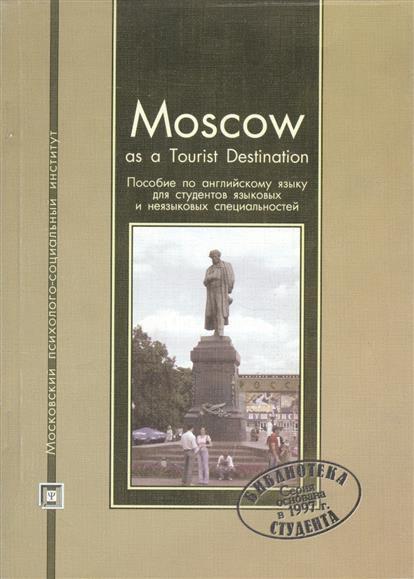 Moscow as Tourist Destination Пособие по англ. языку