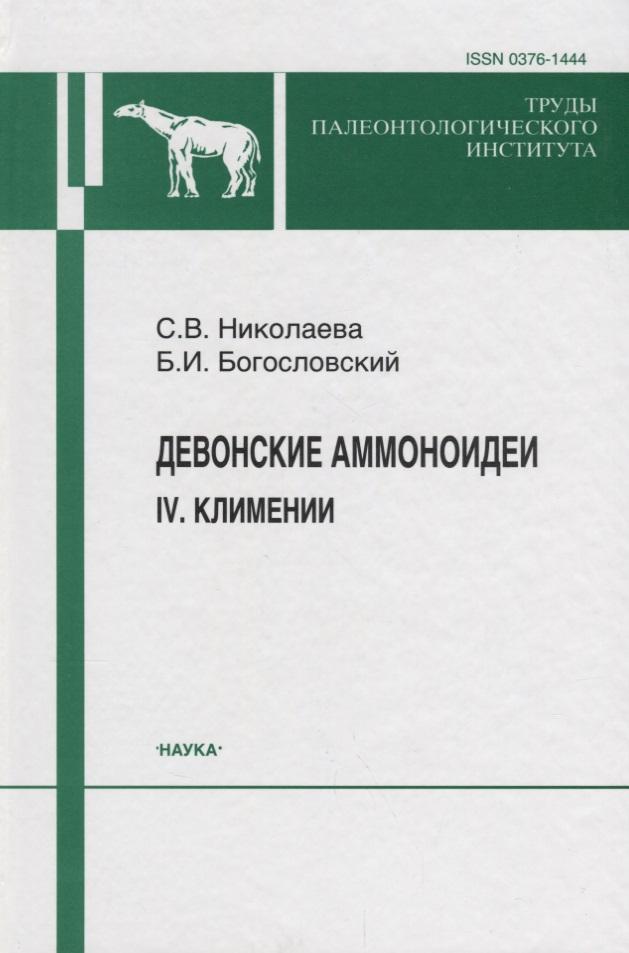 Девонские аммоноидеи. IV. Климении