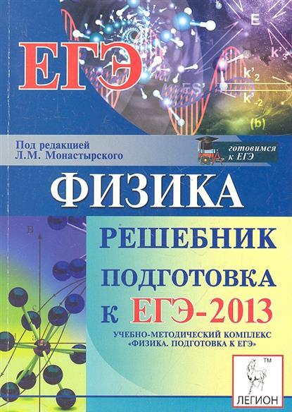 Физика. Решебник. Подготовка к ЕГЭ-2013. Учебно-методическое пособие