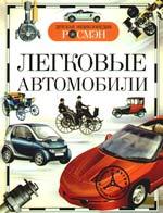Золотов А. Легковые автомобили легковые автомобили мира плакат
