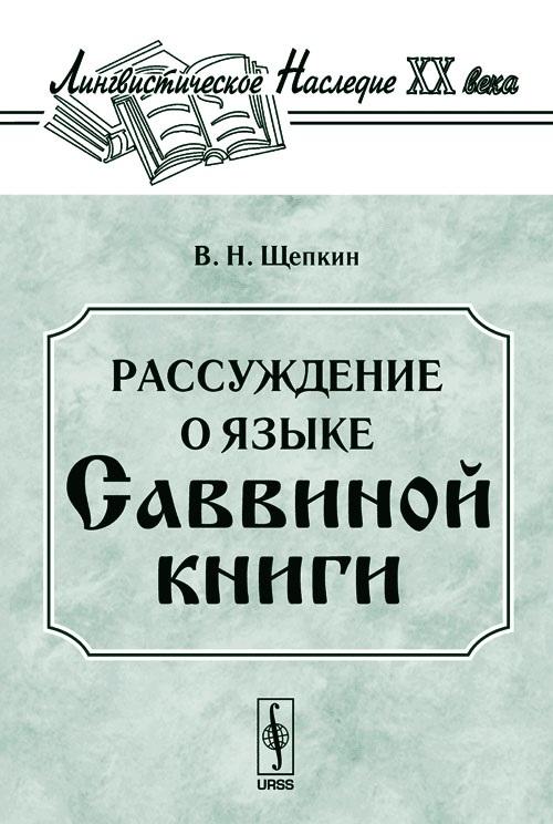 Щепкин В.: Рассуждение о языке Саввиной книги. С приложением двух фототипических снимков