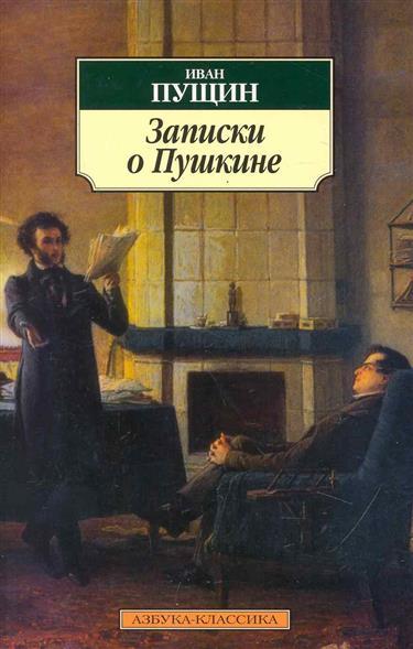Записки о Пушкине