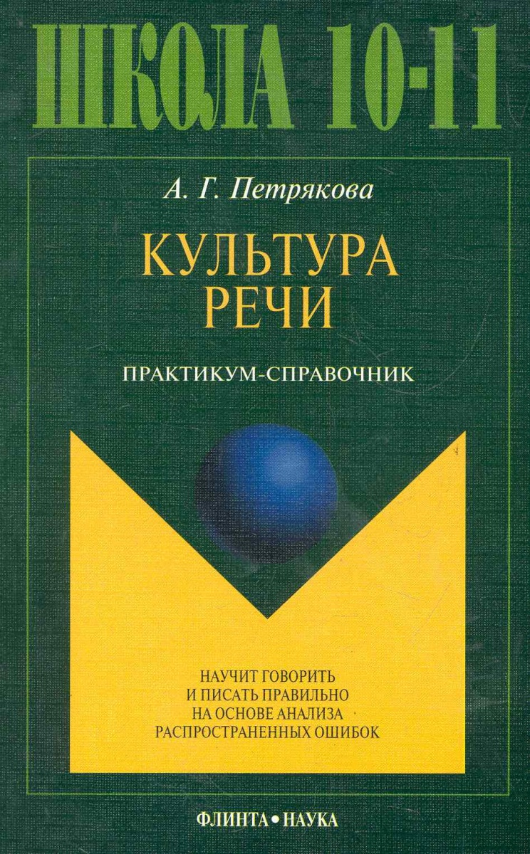 Культура речи Практикум-справочник для 10-11 кл.
