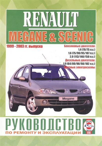 Гусь С. (сост.) Renault Megane & Scenic. Руководство по ремонту и эксплуатации. Бензиновые двигатели. Дизельные двигатели. 1999-2003 гг. выпуска