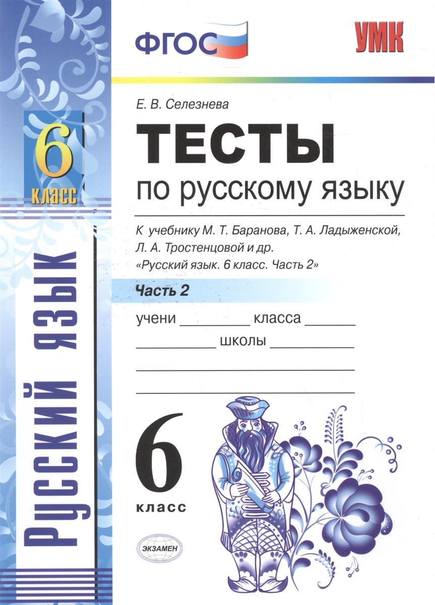5 м.п русскому класс тестов книгина решебник языку по