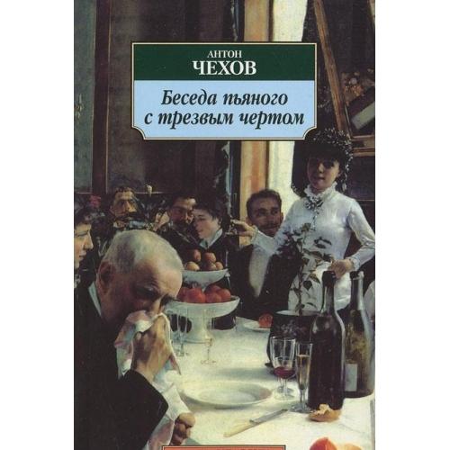 Чехов А. Беседа пьяного с трезвым чертом