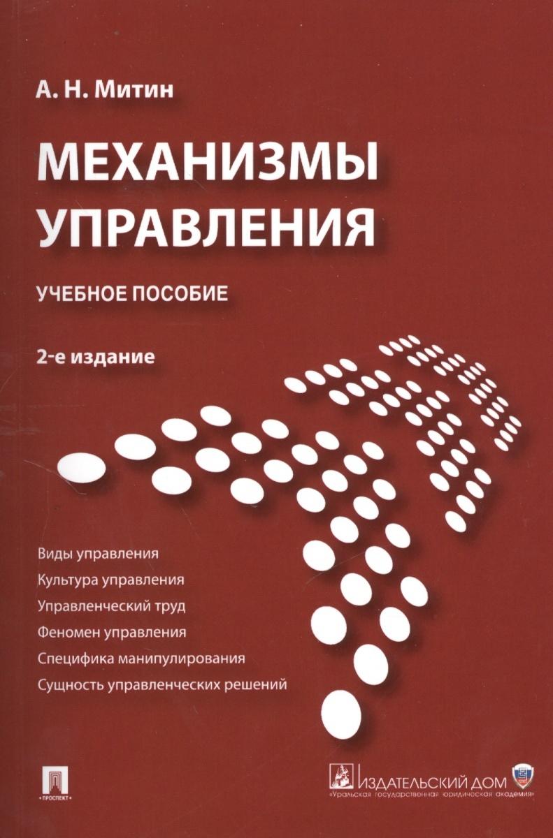 Митин А. Механизмы управления. Учебное пособие