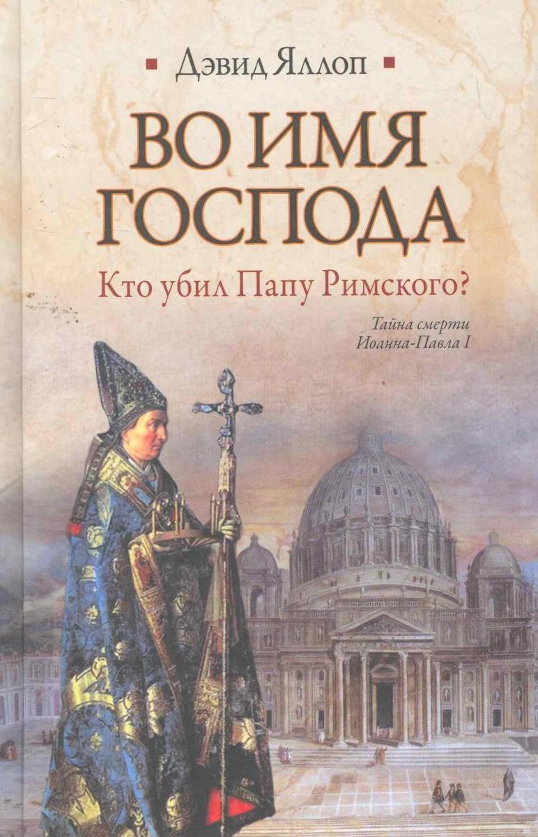 Во имя Господа Кто убил Папу Римского