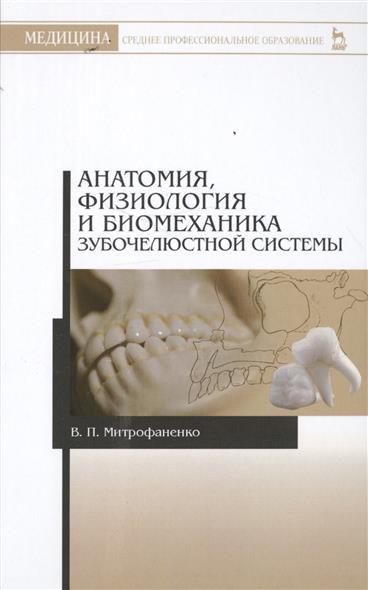 Митрофаненко В. Анатомия, физиология и биомеханика зубочелюстной системы. Учебное пособие козлов в анатомия сердечно сосудистой системы учебное пособие
