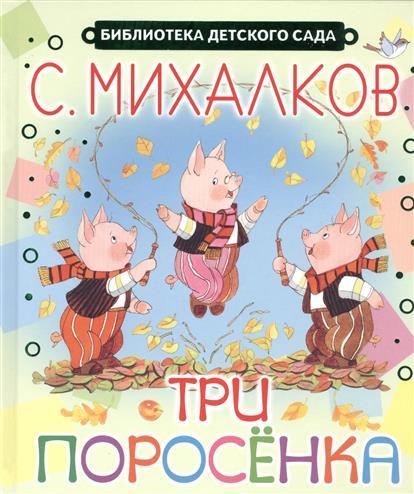 Михалков С. Три поросенка ISBN: 9785170871018 михалков м домашние уроки с развивающими заданиями для малышей три поросенка