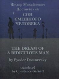 Достоевкий Ф. Сон смешного человека / The Dream of a Ridiculous Man the trailsman 347