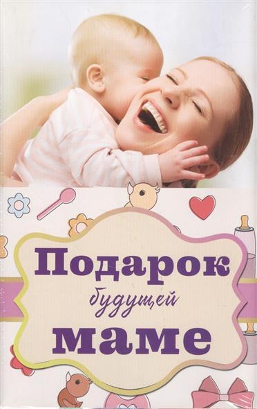 Подарок будущей маме: В ожидании ребенка. Энциклопедия счастливых имен. Первый год жизни ребенка. Универсальное пособие (комплект из 3 книг)