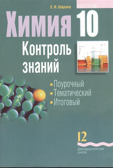 Химия 10. Контроль знаний. Поурочный. Тематический. Итоговый. 2-е издание