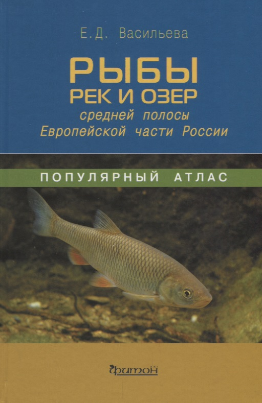 Рыбы рек и озер средней полосы Европейской части России. Популярный атлас