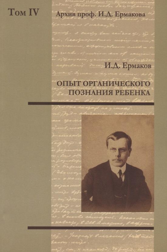 Архив профессора И.Д. Ермакова. Том IV. Опыт органического познания ребенка