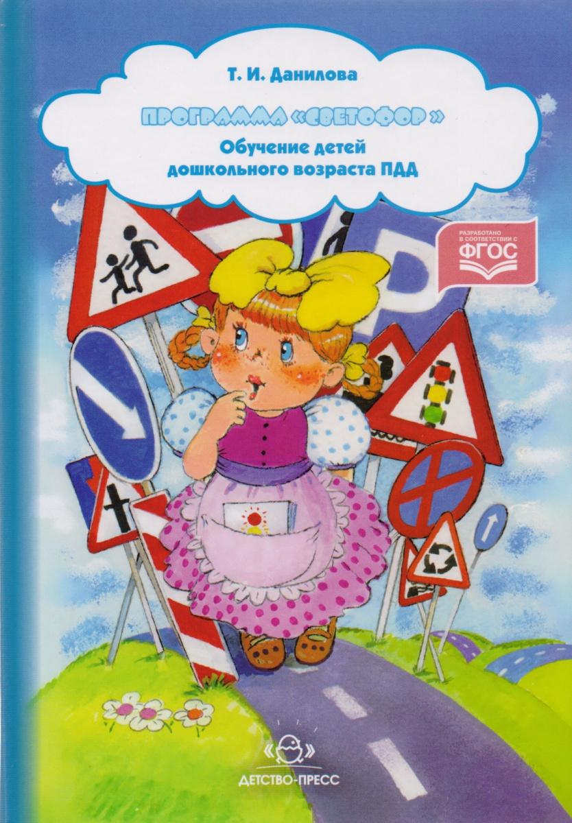 """Программа """"Светофор"""". Обучение детей дошкольного возраста Правилам дорожного движения"""