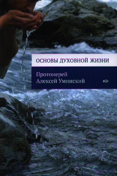 Протоиерей Алексей Уминский Основы духовной жизни