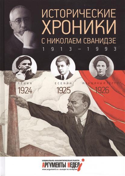 Исторические хроники с Николаем Сванидзе. Выпуск 5. 1924, 1925, 1926