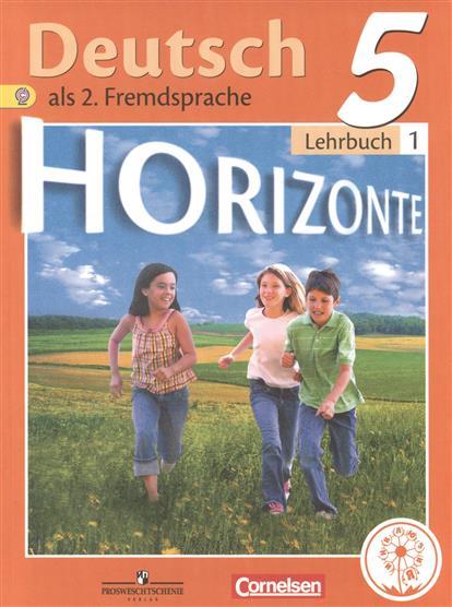Немецкий язык. Второй иностранный язык. 5 класс. Учебник для общеобразовательных организаций. В четырех частях. Часть 1. Учебник для детей с нарушением зрения
