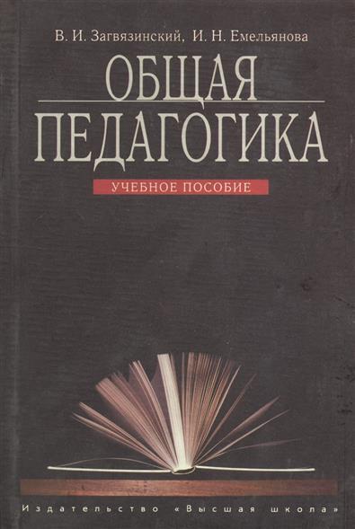 Общая педагогика Загвязинский