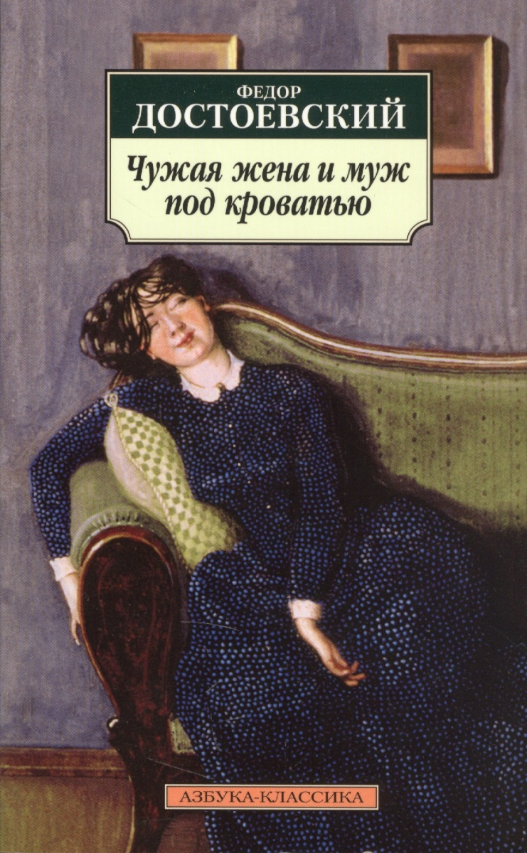 цена Достоевский Ф. Чужая жена и муж под кроватью