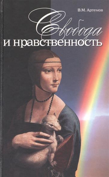 Артемов В. Свобода и нравственность в артемов государственные и духовные лидеры