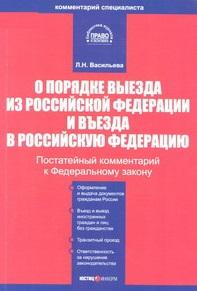 Комм. к ФЗ О порядке выезда из РФ  и въезда в РФ