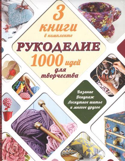 Рукоделие. 1000 идей для творчества. Вязание. Декупаж. Лоскутное шитье и многое другое (комплект из 3 книг)