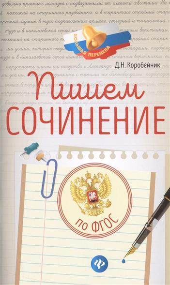 Коробейник Д. Пишем сочинение по ФГОС