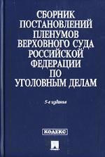 Сборник постановлений Пленумов ВС РФ по уголов. делам