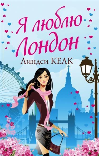 Келк Л. Я люблю Лондон ISBN: 9785170793846 сейф я люблю лондон