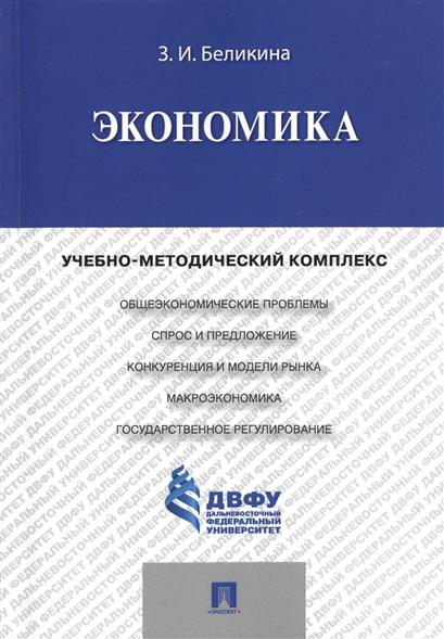 Беликина З. Экономика. Учебно-методический комплекс lorus rxh29jx9 page 9