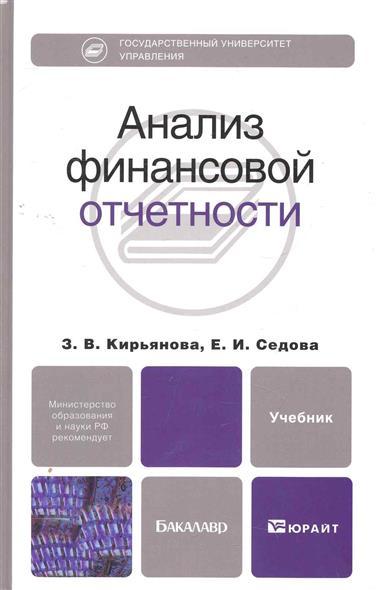Анализ финансовой отчетности Кирьянова