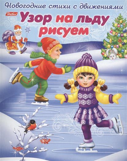 Александрова О. Узор на льду рисуем. Новогодние стихи с движениями. пароварка webber be 80
