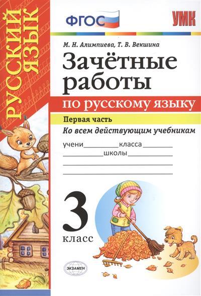 Алимпиева М.: Зачетные работы по русскому языку. 3 класс. Первая часть