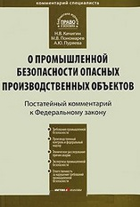 Комм. ФЗ О промышленной безопасности опасных производственных объектов