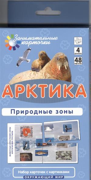 Арктика. Природные зоны. Набор карточек с картинками