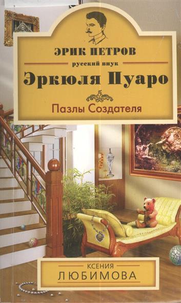 Любимова К. Пазлы Создателя