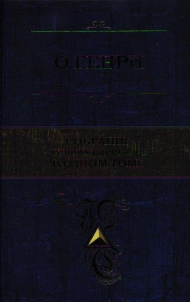 О'Генри Собрание лучших рассказов в одном томе эксмо собрание юмористических рассказов в одном томе