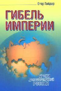 Гибель империи Уроки для совр. России