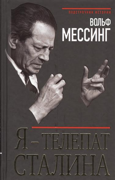 Мессинг В. Я - телепат Сталина