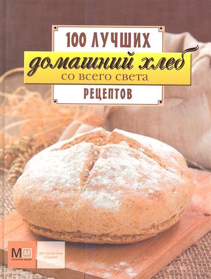 Домашний хлеб со всего света. 100 лучших рецептов