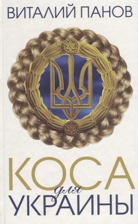 Панов В. Коса для Украины