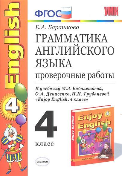 """Грамматика английского языка. Проверочные работы. К учебнику М.З. Биболетовой и др. """"Enjoy English. 4 класс"""". 4 класс."""