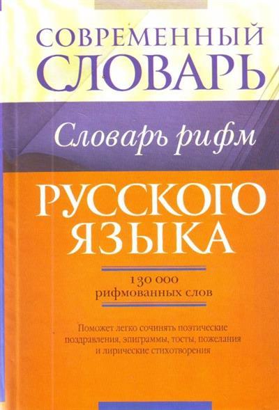 Современный словарь рифм рус. языка